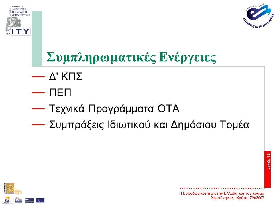 Η Ευρυζωνικότητα στην Ελλάδα και τον κόσμο Χερσόνησος, Κρήτη, 7/9/2007 σελίδα 30 Η ανάγκη για Επιχειρηματικά Μοντέλα — Βιώσιμες λύσεις για την ανάπτυξη δικτύων ευρυζωνικών υποδομών — Σχέδια για την ανάπτυξη Επιχειρηματικών Σχημάτων με στόχο την καλύτερη δυνατή αξιοποίηση και βιωσιμότητα των ευρυζωνικών υποδομών