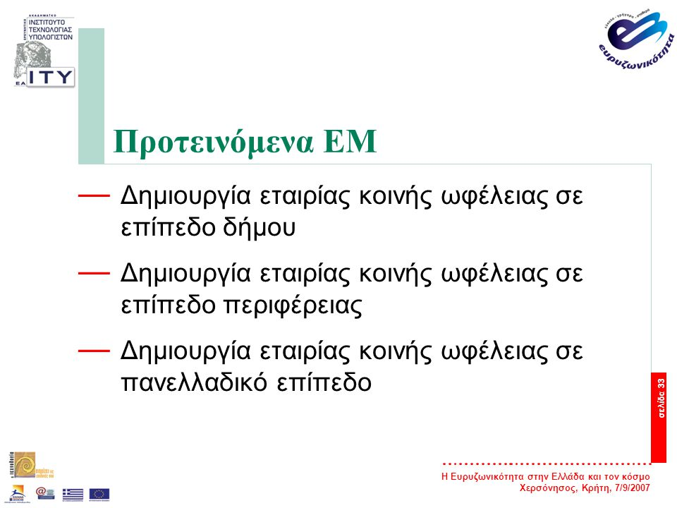 Η Ευρυζωνικότητα στην Ελλάδα και τον κόσμο Χερσόνησος, Κρήτη, 7/9/2007 σελίδα 34 Προτεινόμενα ΕΜ