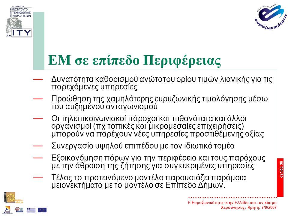 Η Ευρυζωνικότητα στην Ελλάδα και τον κόσμο Χερσόνησος, Κρήτη, 7/9/2007 σελίδα 37 ΕΜ σε Πανελλαδικό επίπεδο — Η πανελλαδική επιχείρηση θα φροντίζει για την επέκταση της φυσικής υποδομής με έσοδα που θα προκύπτουν από την κοστοστρεφή διάθεση των υποδομών.
