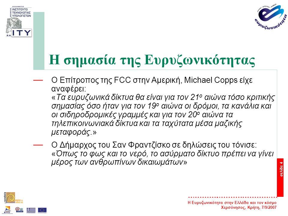 Η Ευρυζωνικότητα στην Ελλάδα και τον κόσμο Χερσόνησος, Κρήτη, 7/9/2007 σελίδα 5 Η σημασία της Ευρυζωνικότητας — Ο Πρώην Ευρωπαίος Επίτροπος αρμόδιος για την Κοινωνία της Πληροφορίας, Erkki Liikanen είχε αναφέρει: «Οι ευρυζωνικές υποδομές και υπηρεσίες είναι σήμερα τόσο σημαντικές για την οικονομία, όσο υπήρξε και ο ηλεκτρισμός.