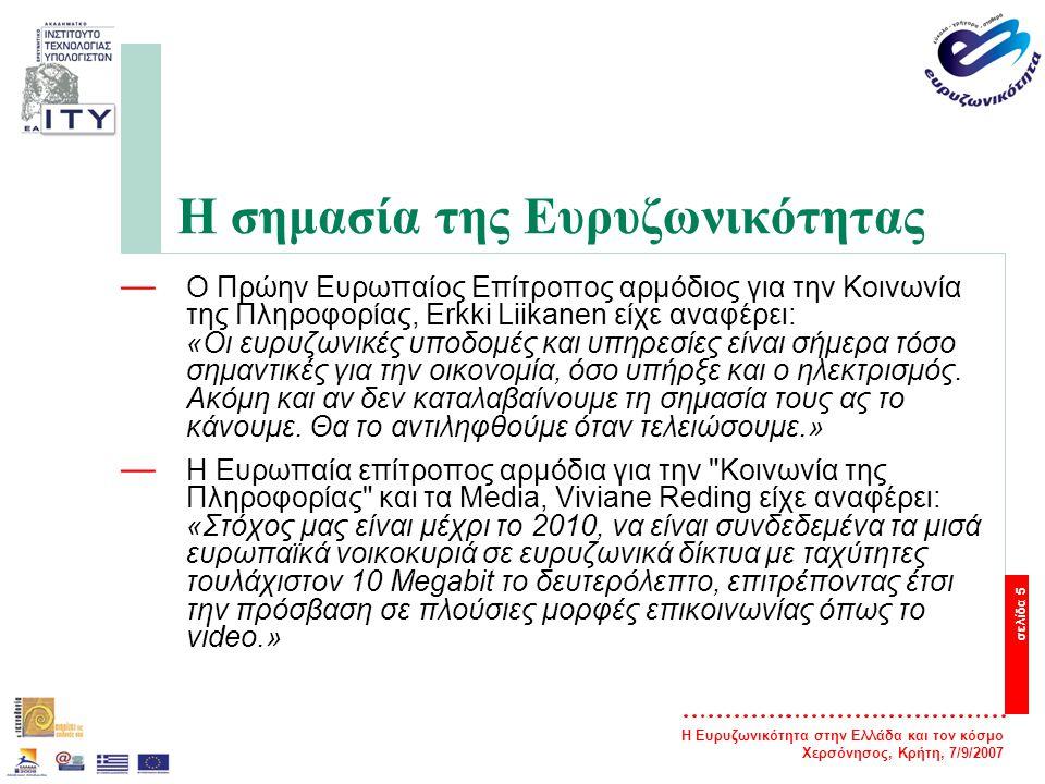 Η Ευρυζωνικότητα στην Ελλάδα και τον κόσμο Χερσόνησος, Κρήτη, 7/9/2007 σελίδα 6 Η Ευρυζωνικότητα ως Δημόσιο Αγαθό — Οι πολιτικοί σε πολλές χώρες θεωρούν την ευρυζωνικότητα σαν ένα παράγοντα άνθισης της οικονομίας και τη δημιουργία νέων θέσεων εργασίας — Ο Δήμαρχος του Σαν Φραγκίσκο παρομοίασε την ευρυζωνικότητα με το ηλεκτρικό ρεύμα και το νερό δηλώνοντας ότι «όπως το φώς και το ηλεκτρικό ρεύμα έτσι και η ευρυζωνικότητα είναι κοινωνικό αγαθό».