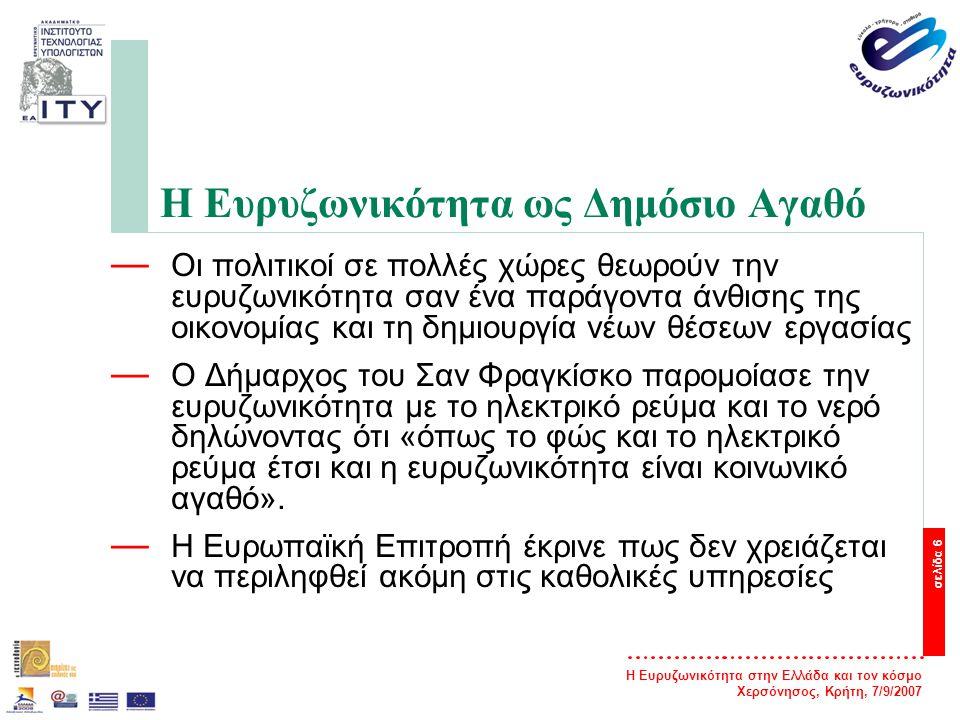 Η Ευρυζωνικότητα στην Ελλάδα και τον κόσμο Χερσόνησος, Κρήτη, 7/9/2007 σελίδα 7 Η Ευρυζωνικότητα παγκοσμίως — Ο αριθμός ευρυζωνικών συνδρομητών στον ΟΟΣΑ αυξήθηκε κατά 26% από 157 εκατομμύρια τον Δεκέμβριο του 2005 σε 197 εκατομμύρια τον Δεκέμβριο του 2006 (ποσοστά ευρυζωνικής διείσδυσης από 13.5% σε 16.9%).