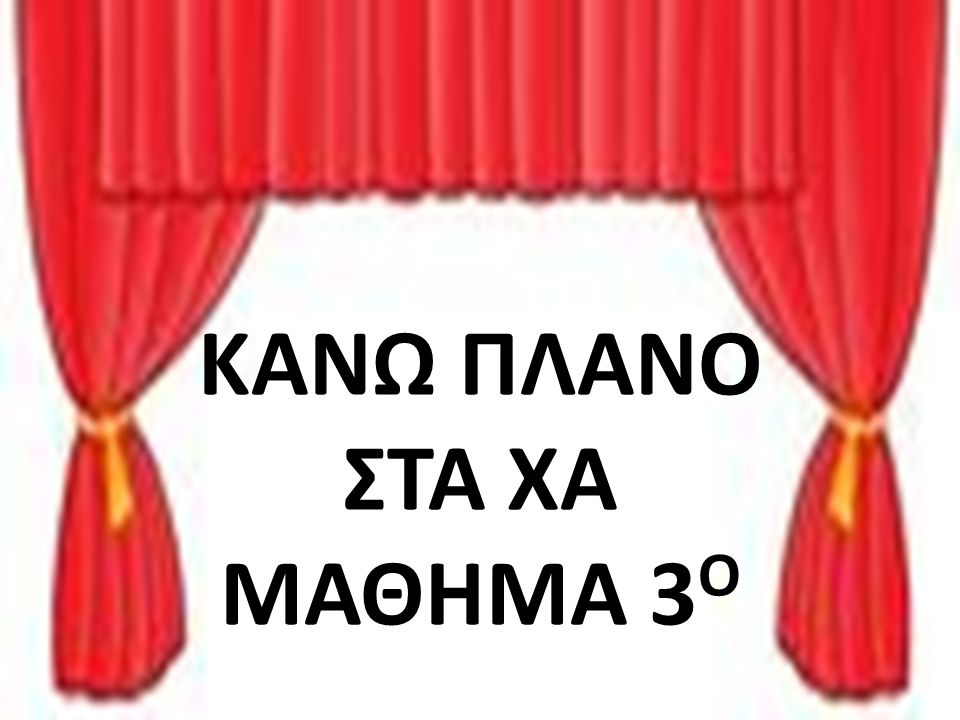 ♥Κ♥Κ Α Γ Ο Ρ Α N Δ Β Α 1ΧΑ Π ♠ ΑΚJ4 ♥ 865  KJ7 ♣ K54 Β Δ Α Ν Ο Νότος με 15π και ομαλή κατανομή ανοίγει 1ΧΑ Αντάμ η Δύση τον ♥ Κ!.
