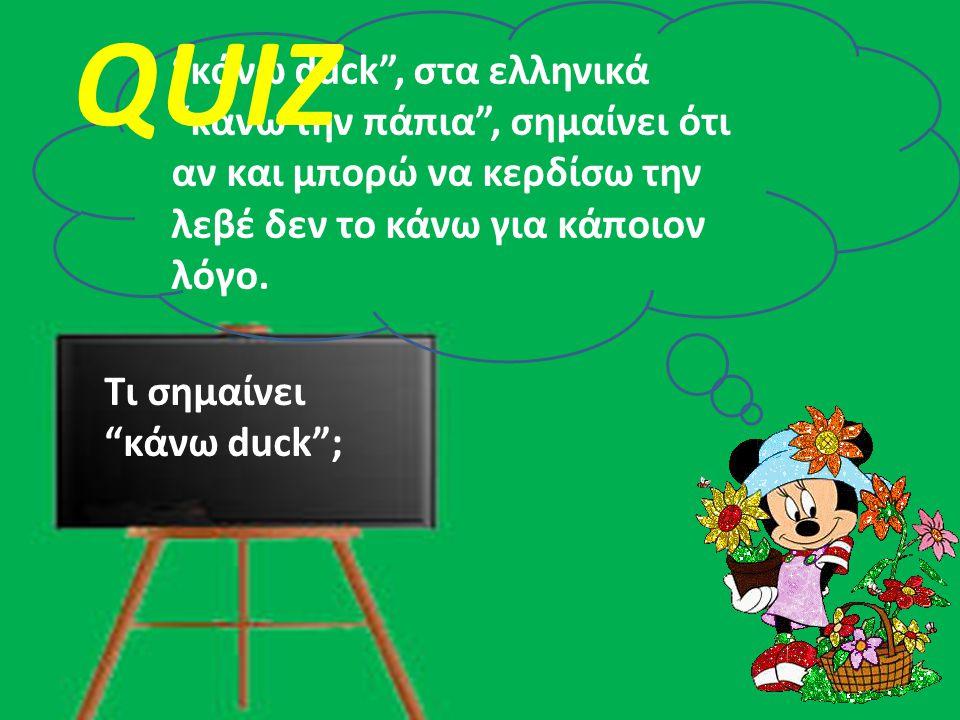 Τι λέει ο κανόνας των 7; Όταν οι αντίπαλοι κάνουν αντάμ σε ένα χρώμα που έχω ένα ή δύο κρατήματα, κάνω duck τόσες φορές όσο το υπόλοιπο του αριθμού των φύλλων μου, στο χρώμα αυτό, αφαιρουμένου από τον αριθμό 7.