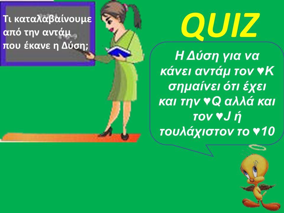 κάνω duck , στα ελληνικά κάνω την πάπια , σημαίνει ότι αν και μπορώ να κερδίσω την λεβέ δεν το κάνω για κάποιον λόγο.