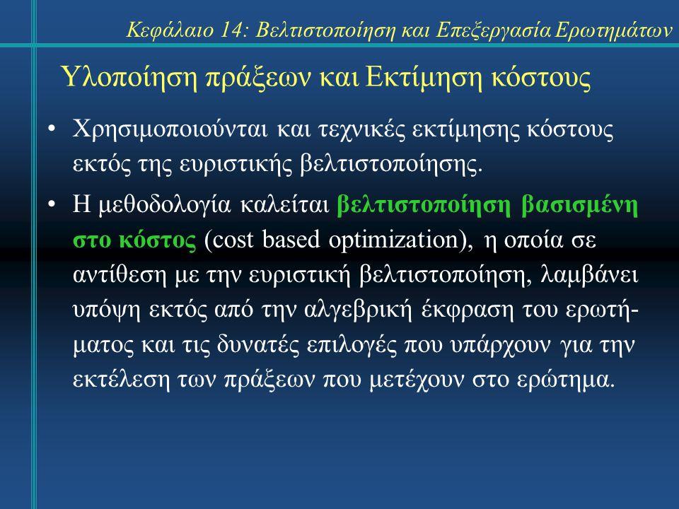 Κεφάλαιο 14: Βελτιστοποίηση και Επεξεργασία Ερωτημάτων Υλοποίηση πράξεων και Εκτίμηση κόστους Στατιστικές πληροφορίες που αποθηκεύονται στον κατάλογο συστήματος του ΣΔΒΔ.