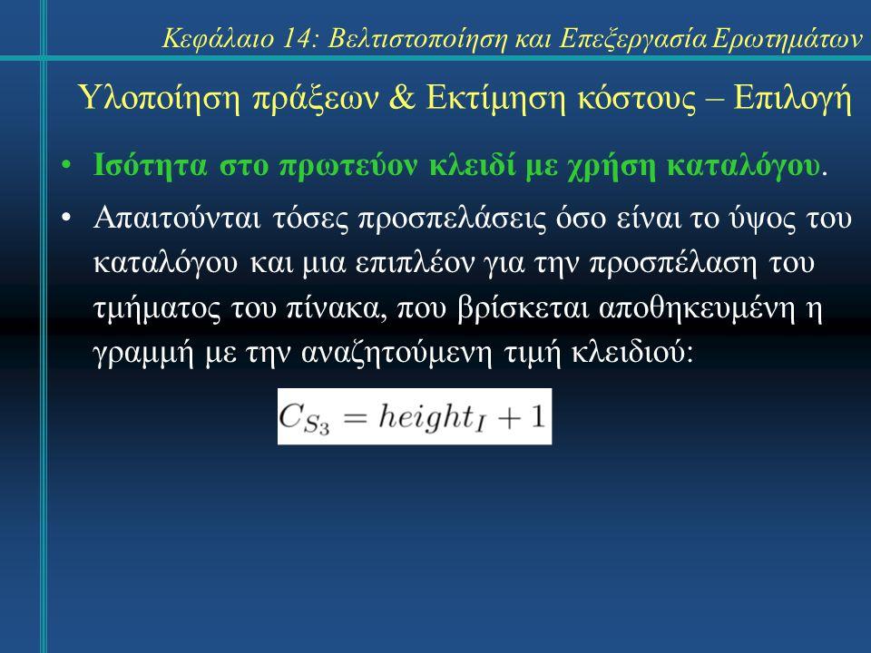 Κεφάλαιο 14: Βελτιστοποίηση και Επεξεργασία Ερωτημάτων Ισότητα σε στήλη που δεν είναι κλειδί με χρήση καταλόγου.