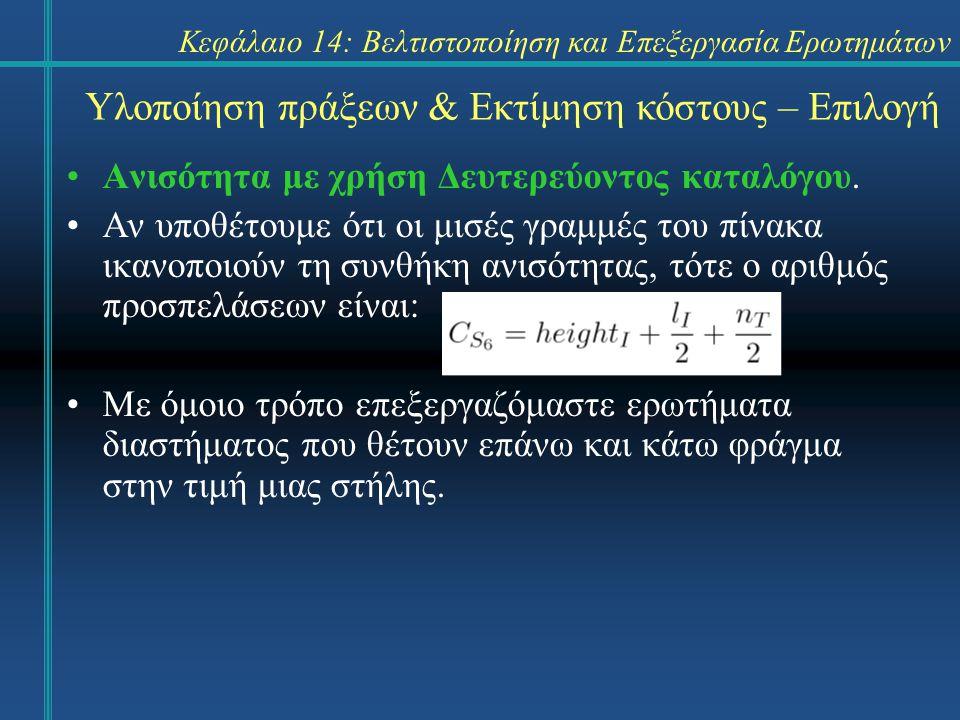 Κεφάλαιο 14: Βελτιστοποίηση και Επεξεργασία Ερωτημάτων Επιλογή με σύνθετη συνθήκη.