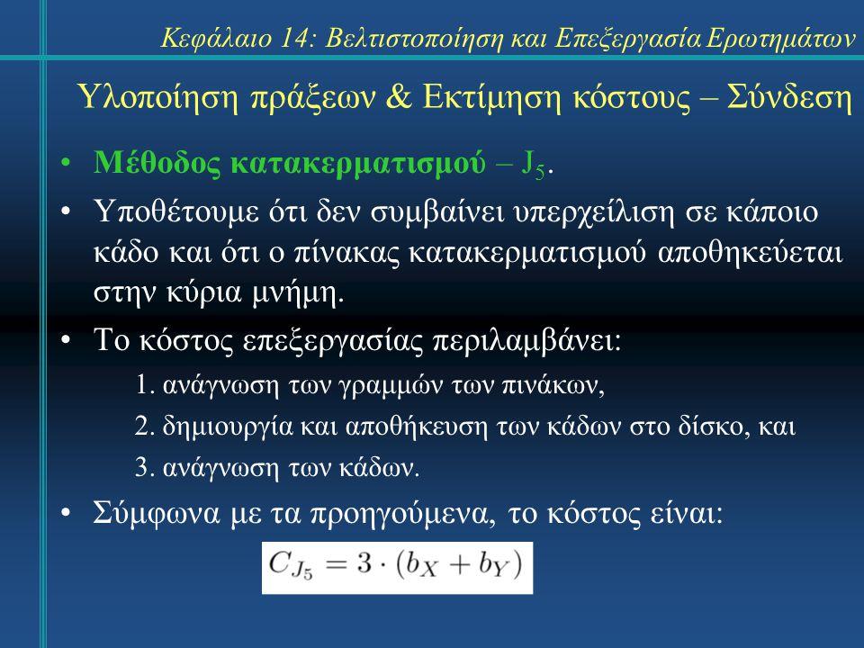 Κεφάλαιο 14: Βελτιστοποίηση και Επεξεργασία Ερωτημάτων Υλοποίηση πράξεων & Εκτίμηση κόστους – Σύνδεση Μέθοδος καταλόγου σύνδεσης – J 6.