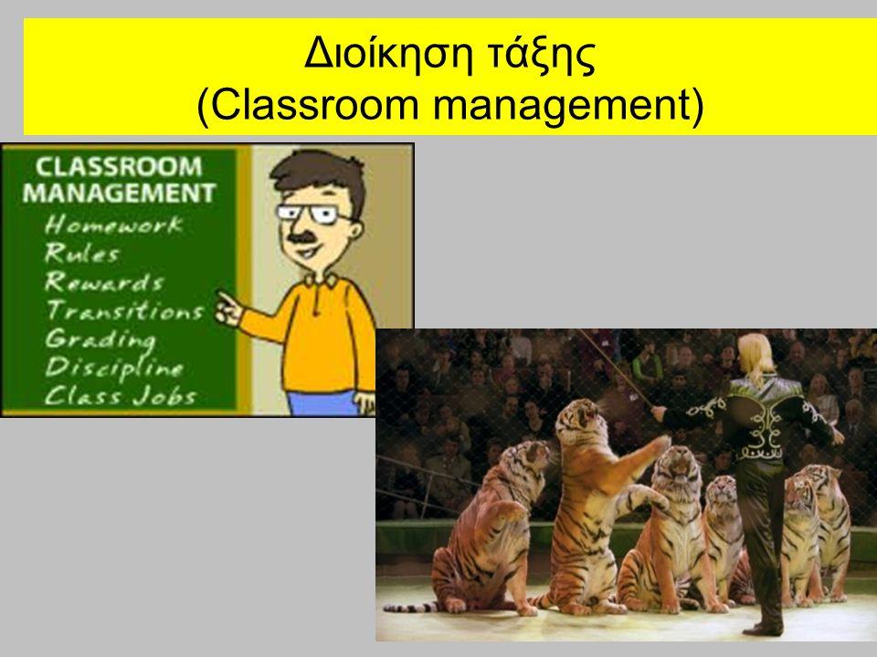 Διοίκηση τάξης (Classroom management) Διοίκηση της τάξης είναι μια σειρά από ενέργειες και δραστηριότητες του εκπαιδευτικού, με τις οποίες εγκαθιδρύει και διατηρεί συνθήκες που διευκολύνουν την επαρκή και αποτελεσματική μάθηση