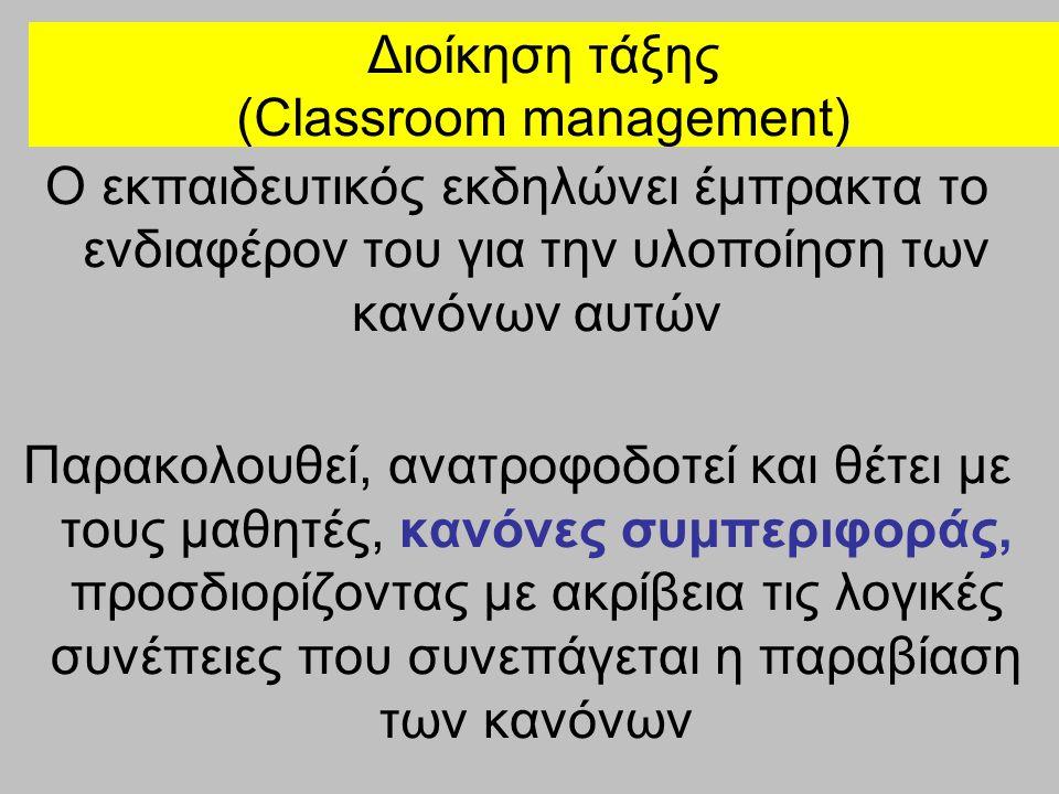 Διοίκηση τάξης (Classroom management) Οι κανονισμοί συμπεριφοράς στην τάξη, όταν συντάσσονται με την ενεργή συμμετοχή και των ίδιων των μαθητών έχουν μεγαλύτερες πιθανότητες τήρησης και εφαρμογής