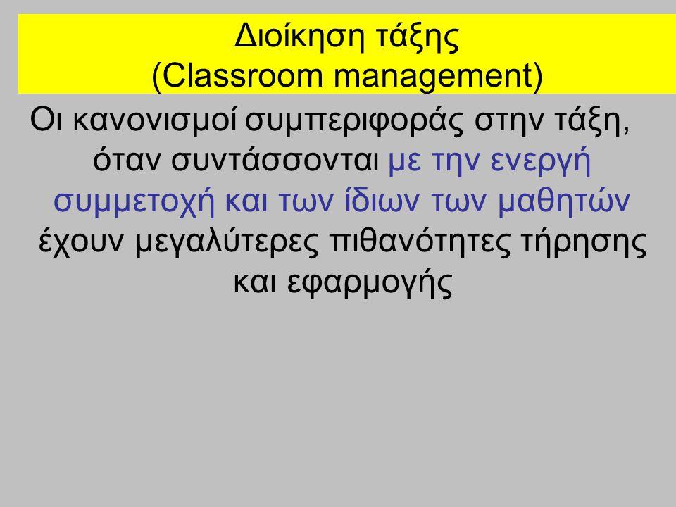 Διοίκηση τάξης (Classroom management) Όταν η παραβίαση των κανόνων περνάει χωρίς συνέπειες : δημιουργείται «ιστορικό προηγούμενο» σιωπηρής νομιμοποίησης παραβατικών συμπεριφορών επικρατεί σύγχυση και δυσαρέσκεια ως προς την ύπαρξη ή μη κανόνων