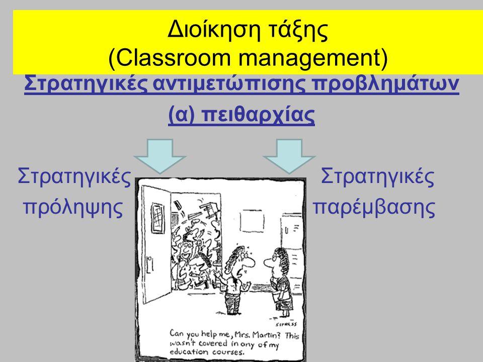 Διοίκηση τάξης (Classroom management) Στρατηγικές αντιμετώπισης προβλημάτων (α) πειθαρχίας Βασική αρχή: η πρόβλεψη των προβλημάτων είναι σημαντικότερη και προτιμότερη από την αντιμετώπισή τους
