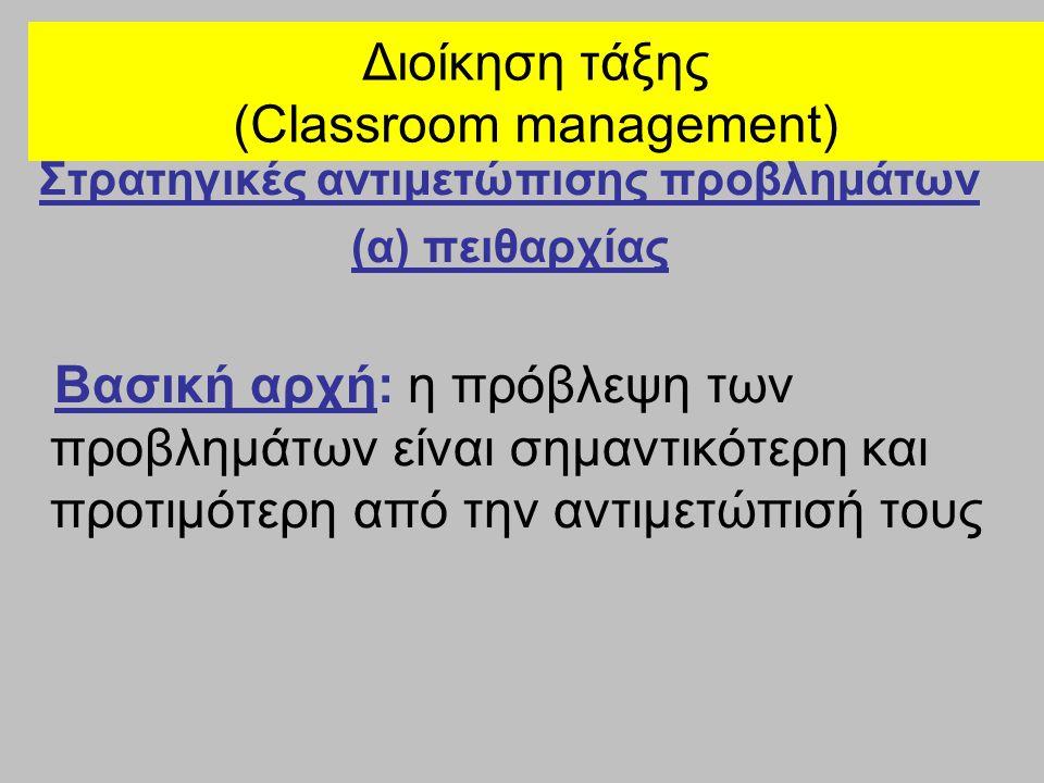 Διοίκηση τάξης (Classroom management) Στρατηγικές πρόληψης: 1)Αμοιβές-έπαινοι 2)Μαθησιακά «συμβόλαια» 3)Μίμηση προτύπων