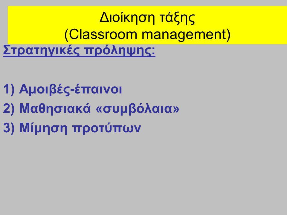 Διοίκηση τάξης (Classroom management) Στο πλαίσιο της συμπεριφοριστικής θεώρησης της μάθησης, η προβληματική συμπεριφορά είναι αποτέλεσμα μάθησης Συνεπώς, ο μαθητής μπορεί να «ξεμάθει» την προβληματική συμπεριφορά, όπως ακριβώς την έμαθε