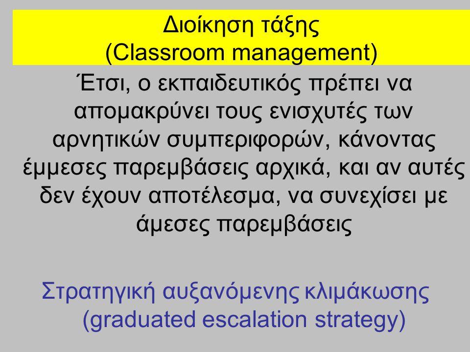 Παρεμβάσεις του εκπαιδευτικού Μη λεκτικές Λεκτικές 1)Σκόπιμη αγνόηση 1) Ευγενής απαίτηση 2)Έλεγχος με το βλέμμα για παύση της 3)Έλεγχος εγγύτητος 2) Υπενθύμιση κανόνων συμπεριφοράς 3) Επίπληξη και απαίτηση για επαναφορά στη τάξη
