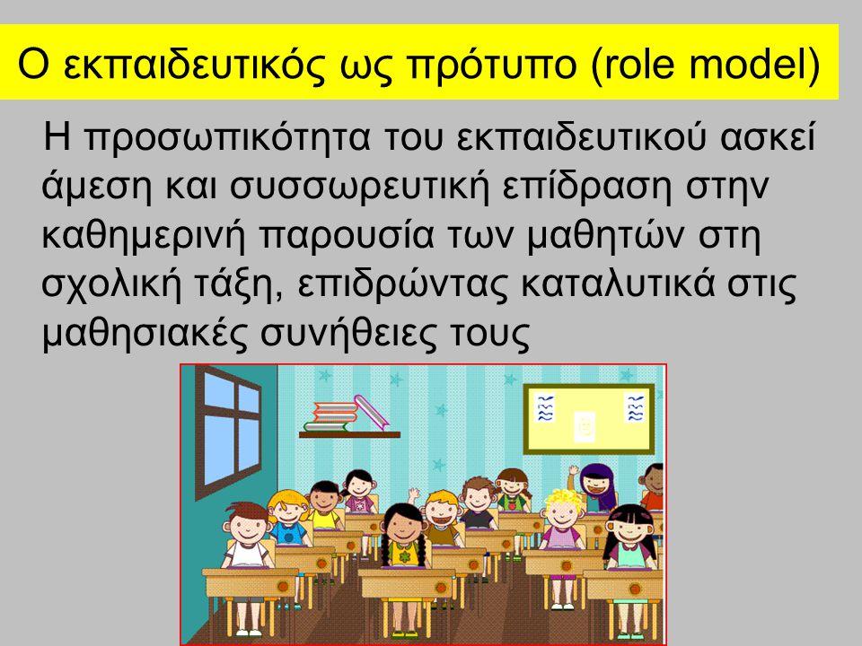 Συμπεριφορά – Καθημερινή παρουσία στη σχολική μονάδα Ο σύγχρονος εκπαιδευτικός οφείλει να λειτουργεί με ενσυναίσθηση και παιδαγωγική αγάπη για τους μαθητές Απαιτούμενες «αρετές»: προγραμματισμός, οργάνωση, μεθοδικότητα, συνέπεια, εργατικότητα, διορατικότητα, ειλικρίνεια Στοιχεία και μηνύματα που «περνάνε» στους μαθητές