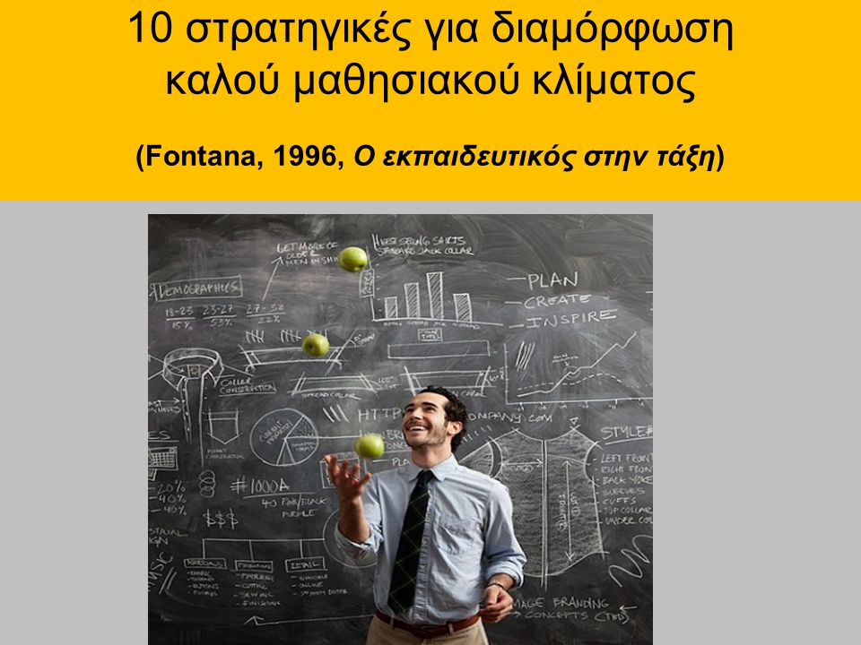 1)Να είστε καλά προετοιμασμένοι 2)Δείξτε ότι πιστεύετε στις ικανότητες των μαθητών και κάνετέ τους να πιστέψουν και οι ίδιοι στις δυνατότητές τους 3) Χρησιμοποιείστε όσο γίνεται περισσότερο μαθητοκεντρικές διδακτικές μεθόδους