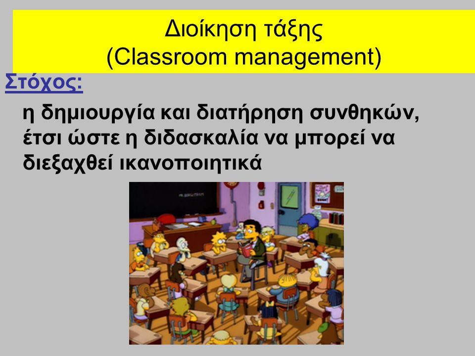 Διοίκηση τάξης (Classroom management) Rudolf Dreikurs (Ντράικορς) «Οι εκπαιδευτικοί θα πρέπει να εστιάζουν όχι στην παραβατική πράξη, που αποτελεί το σύμπτωμα, αλλά στα βαθύτερα αίτια που οδήγησαν στην παραβατική πράξη»