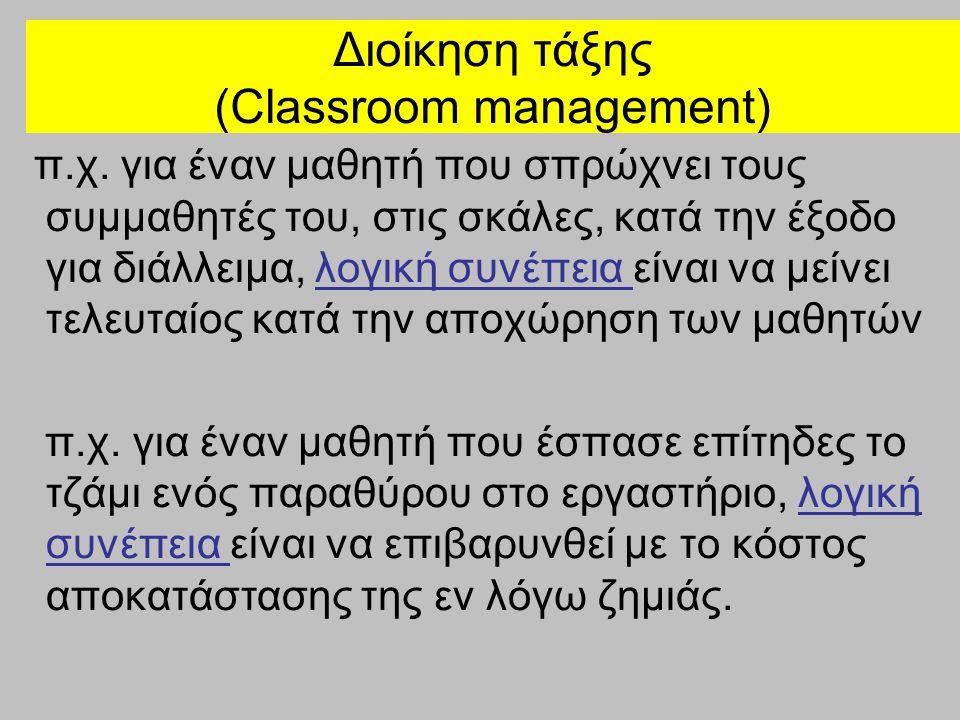 Διοίκηση τάξης (Classroom management) π.χ.