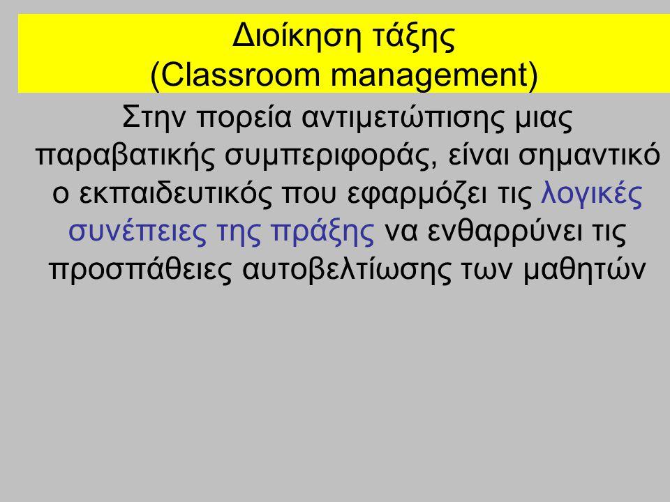 Διοίκηση τάξης (Classroom management) Οι μαθητές θα πρέπει να γνωρίζουν εκ των προτέρων τι αναμένεται από αυτούς μέσα στην τάξη – σαφής διατύπωση κανόνων