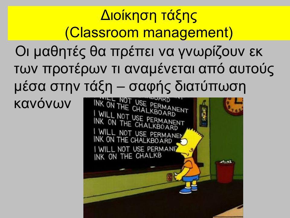 Διοίκηση τάξης (Classroom management) Ο εκπαιδευτικός εκδηλώνει έμπρακτα το ενδιαφέρον του για την υλοποίηση των κανόνων αυτών Παρακολουθεί, ανατροφοδοτεί και θέτει με τους μαθητές, κανόνες συμπεριφοράς, προσδιορίζοντας με ακρίβεια τις λογικές συνέπειες που συνεπάγεται η παραβίαση των κανόνων