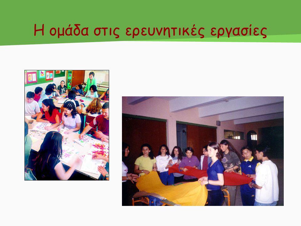Τι είναι μια ομάδα; Πως μπορούμε να την προσδιορίσουμε; Η ομάδα έχει τουλάχιστον δυο στόχους α) Πραγματοποίηση ενός έργου –Κοινοί σκοποί και στόχοι –Κοινή αποστολή –Κοινή προσπάθεια –Κοινό αποτέλεσμα β) Εξασφάλιση καλών κοινωνικών σχέσεων ανάμεσα στα μέλη - Σωστή λειτουργία –Επικοινωνία –Ανατροφοδότηση –Δημιουργική συνεργασία