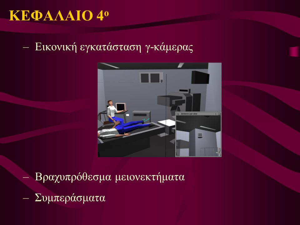 ΚΕΦΑΛΑΙΟ 4 ο –Η Εικονική Πραγματικότητα στην Εκπαίδευση Η Ε.Π.