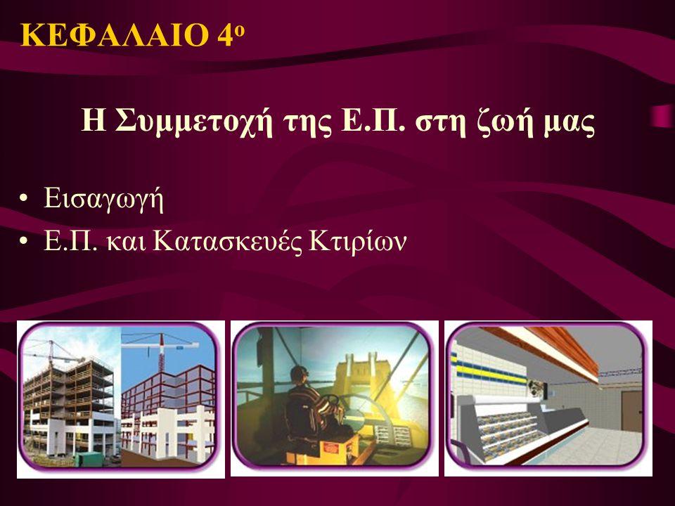 Η Ε.Π. στον τομέα της Μηχανικής Ε.Π. και Εμπόριο Προϊόντων ΚΕΦΑΛΑΙΟ 4 ο