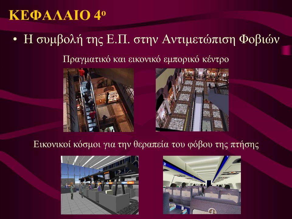ΚΕΦΑΛΑΙΟ 4 ο Ζωντανεύουν τα αρχαία –Εισαγωγή Πλαταιές Ρωμαϊκά Θερμοπύλες –Εικονικά Μουσεία Λούβρο –Η πυραμίδα την ημέραΗ πυραμίδα την ημέρα –Η πυραμίδα από την CarrouselΗ πυραμίδα από την Carrousel –Το μουσείο από τον ποταμό SeineΤο μουσείο από τον ποταμό Seine –Η πυραμίδα τη νύχταΗ πυραμίδα τη νύχτα Αίθουσα με Φαραώ