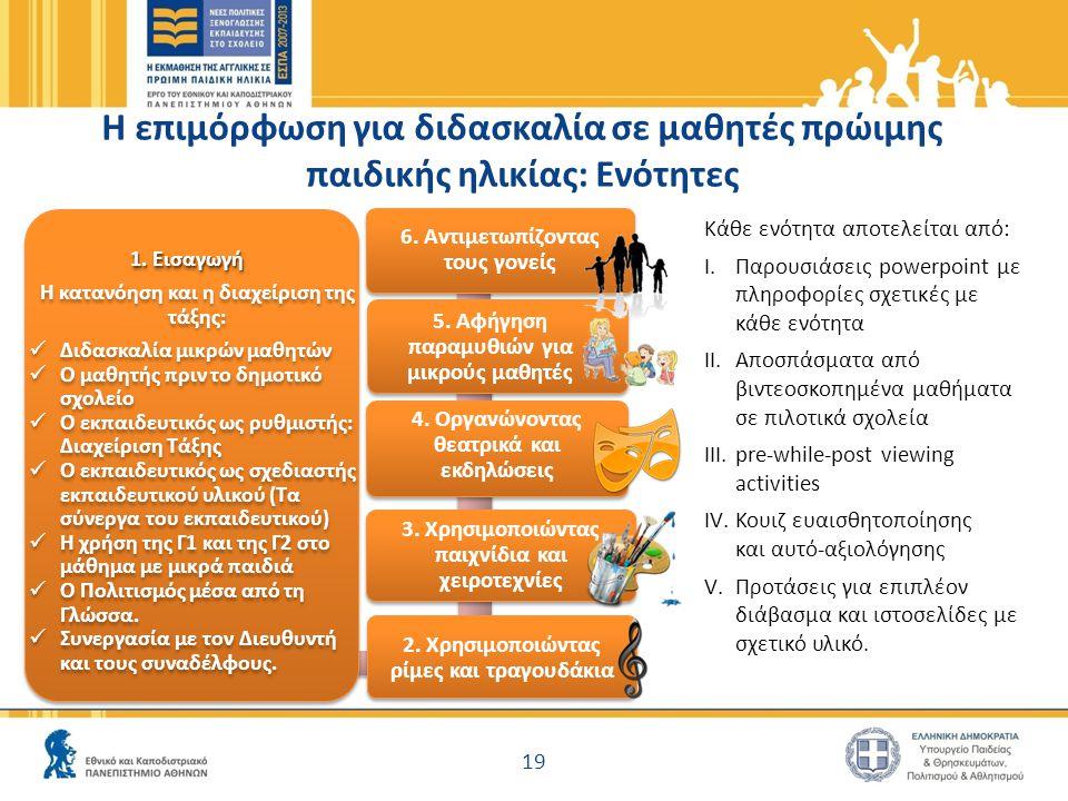 Ανάπτυξη διαθεματικών projects Χρήση της τεχνολογίας στην τάξη των μαθητών πρώιμης παιδικής ηλικίας Η αξιολόγηση των μικρών μαθητών Δημιουργία της διαδικτυακής πλατφόρμας επιμόρφωσης ώστε να είναι περισσότερο διαδραστική Το πρόγραμμα επιμόρφωσης 2012-2013 Ανάπτυξη τριών επιπλέον εκπαιδευτικών ενοτήτων 20