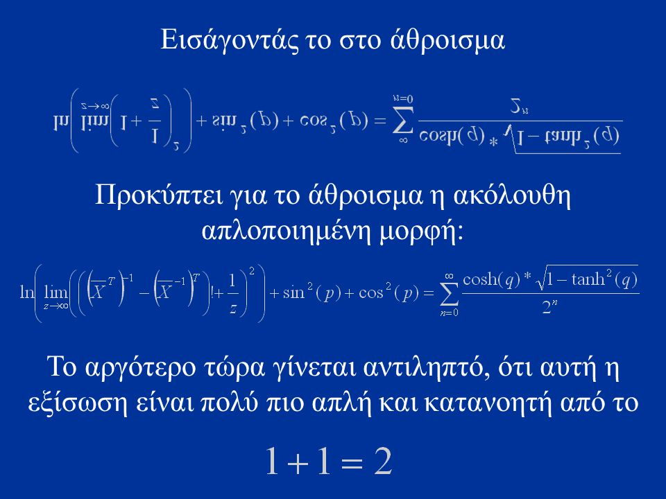 Υπάρχει φυσικά και μία σειρά άλλων μεθόδων που οδηγούν στην απλοποίηση της εξισώσεως Με αυτές όμως θα ασχοληθεί ο φοιτητής μετά την κατανόηση των πρώτων απλών αρχών απλοποιήσεως εξισώσεων που παρουσιάστηκαν σήμερα.