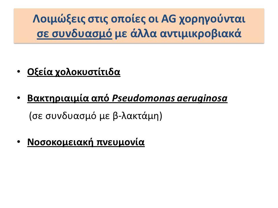 Λοιμώξεις στις οποίες οι AG χορηγούνται σε συνδυασμό με άλλα αντιμικροβιακά Ενδοκοιλιακές λοιμώξεις: Σε συνδυασμό με κλινδαμυκίνη ή μετρονιδαζόλη, οι αμινογλυκοσίδες καλύπτουν τα περισσότερα παθογόνα των ενδοκοιλιακών λοιμώξεων (εντεροβακτηριακά και αναερόβια μικρόβια), που προέρχονται από την κοινότητα.