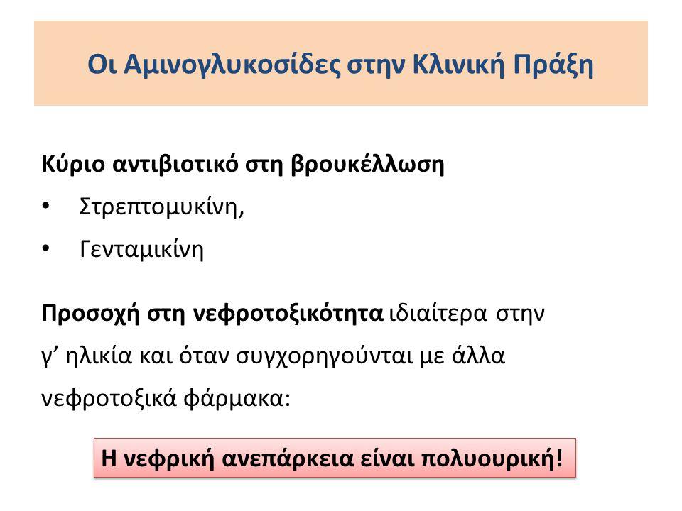ΝΑΥΠΛΙΟ 2/3/2013 Ευχαριστώ Φθινοπωρινές Ημέρες Παθολογίας Λουτρά Αριδαίας 26/9/2014 http://www.latsis- foundation.org/megazine/publish/ebook.php ?book=68&p%0D%0Areloader=1