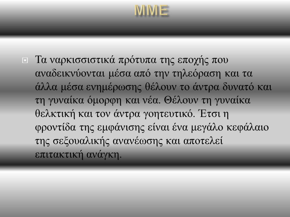  Στην σύγχρονη Ελληνική κοινωνία προβάλλονται πλέον ελεύθερα και προκλητικά θέματα σεξουαλικότητας από τα ΜΜΕ και από το διαδίκτυο.