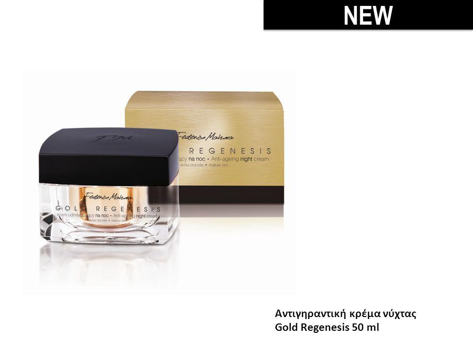 NEW Αντιγηραντική κρέμα ματιών Gold Regenesis 20 ml