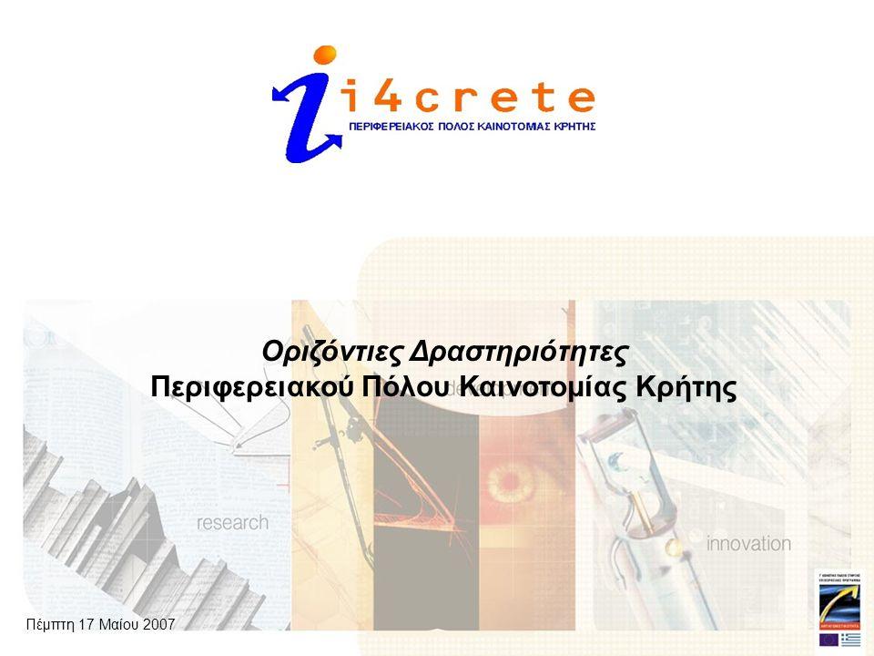 Δημιουργία Tαυτότητας & Ενέργειες Προώθησης  Στρατηγική ανάπτυξης και Αξιολόγηση  Δημιουργία Περιφερειακού Παρατηρητηρίου Καινοτομίας  Δράσεις Προστασίας Διανοητικής Ιδιοκτησίας & Πατέντες  Φυτώριο Ιδεών Φοιτητών Πανεπιστημίων (UNISTEP PLUS) Πέμπτη 17 Μαίου 2007 Οριζόντιες Δραστηριότητες