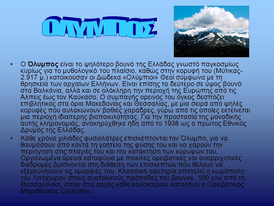 Ο ολυμπος είναι ένα συμπαγές, σχετικά μικρό σε έκταση (600 τετραγωνικά χιλιόμετρα) αλλά πολύκορφο και βραχώδες βουνό με σχεδόν κυκλικό σχήμα.
