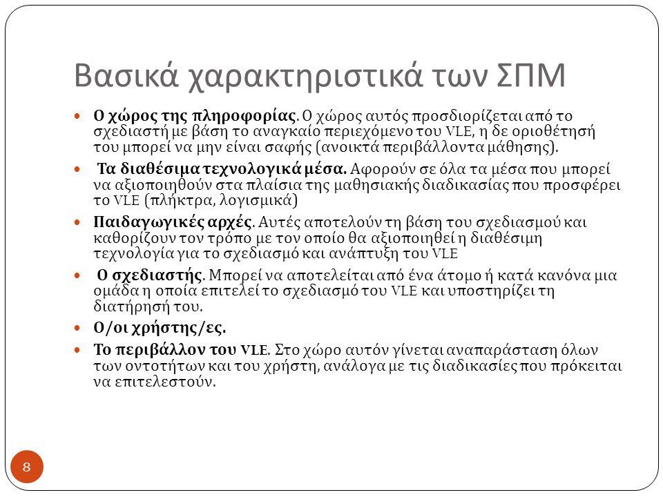 Σχεδιαστικά χαρακτηριστικά των ΣΠΜ 9 1.
