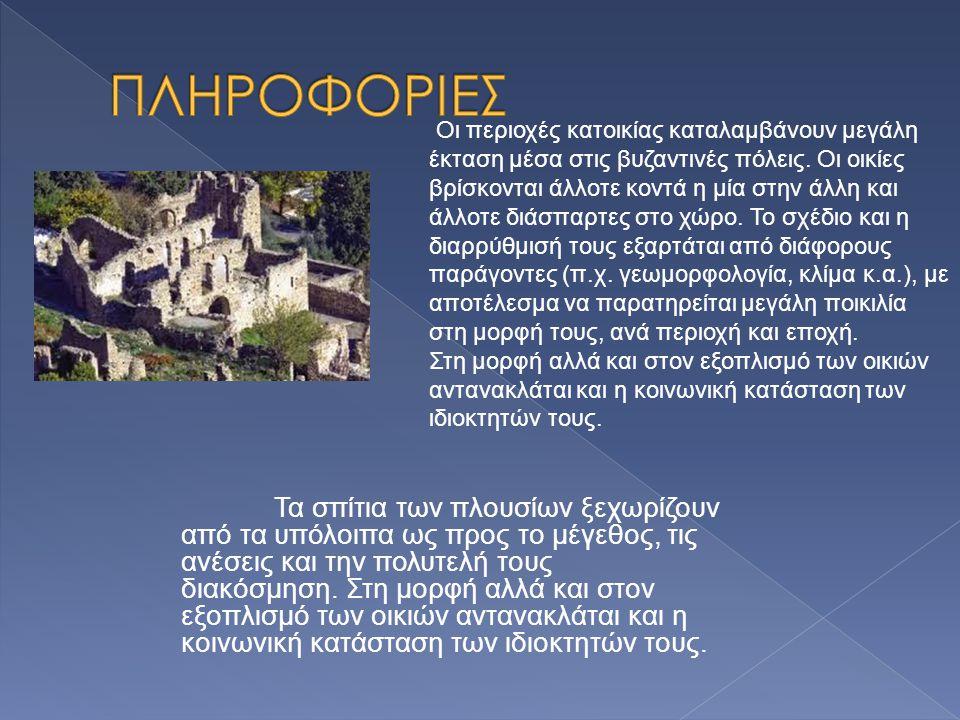 Τα σπίτια των πλουσίων ξεχωρίζουν από τα υπόλοιπα ως προς το μέγεθος, τις ανέσεις και την πολυτελή τους διακόσμηση.
