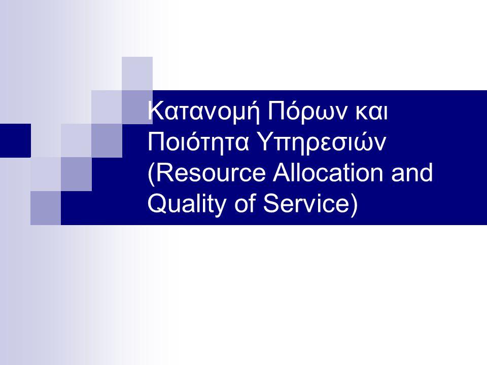Περίληψη Πόροι του δικτύου Εφαρμογές και οι απαιτήσεις τους Συμφόρηση και μέθοδοι αποσυμφόρησης  Στο επίπεδο μεταφοράς  Στο επίπεδο δικτύου  Στο επίπεδο ζεύξης δεδομένων Μέθοδοι παροχής ποιότητας υπηρεσιών  Καθοριστικές (Deterministic) και στατιστικές εγγυήσεις  Ολοκληρωμένες και Διαφοροποιημένες Υπηρεσίες (Integrated vs.