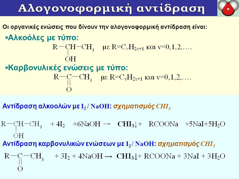 α.Αντίδραση της ισοπροπανόλης με Ι 2 και NaOH. β.