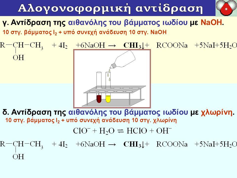 ε. Αντίδραση της ακετόνης με χλωρίνη. 100 – 120mL χλωρίνης + 5 – 7mL ακετόνης χλωρίνη ακετόνη