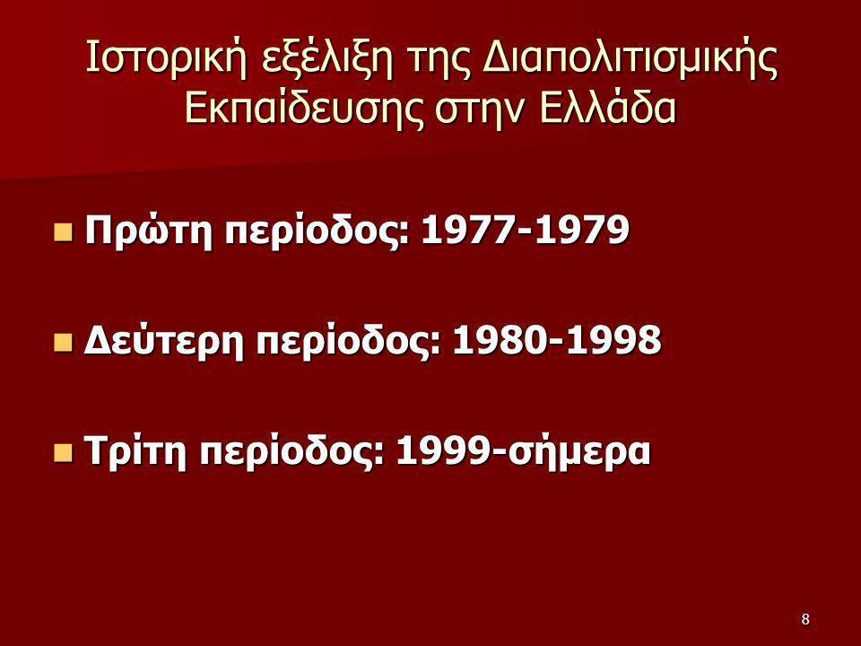 9 Διαπολιτισμική Εκπαίδευση και Διαπολιτισμικά Σχολεία  1996: σταθμός-ορόσημο στην εκπαιδευτική πολιτική Μετονομασία σε Διεύθυνση Παιδείας Ομογενών και Διαπολιτισμικής Εκπαίδευσης Ίδρυση Ινστιτούτου Παιδείας Oμογενών και Διαπολιτισμικής Εκπαίδευσης (Ι.Π.Ο.Δ.Ε.)