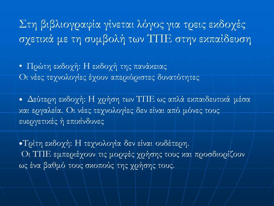  Το ζητούμενο είναι η απλή εισαγωγή των τεχνολογιών της πληροφορίας και της Επικοινωνίας….