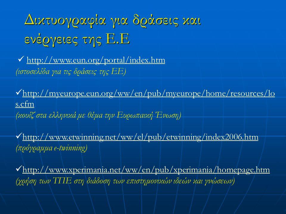 http://europa.eu/scadplus/leg/el/s19000.htm (ντοκουμέντα και αποφάσεις της ΕΕ) http://ec.europa.eu/education/policies/2010/doc/it- technologies_en.pdf http://ec.europa.eu/education/policies/2010/doc/it- technologies_en.pdf (ενδιάμεσες αναφορές και εκθέσεις για την επίτευξη των στόχων) http://rights.apc.org/handbook/index.shtml (Σελίδα με θέματα που αφορούν την πολιτική στις ΤΠΕ) http://www.unescobkk.org/index.php?id-496 (Προτζεκτ της Ουνέσκο με την πολιτική ΤΠΕ στην εκπαίδευση)
