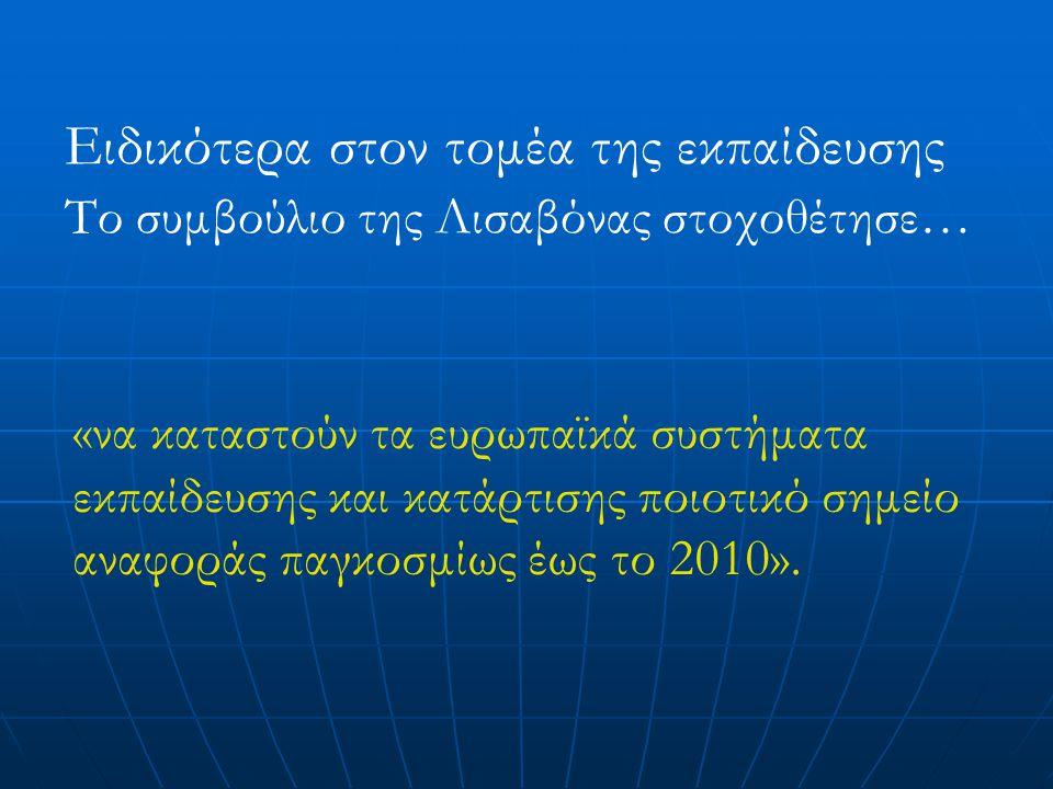 Στοιχεία κοινής εκπαιδευτικής πολιτικής των Ευρωπαϊκών κρατών Εισαγωγή της πληροφορικής στην εκπαίδευση.