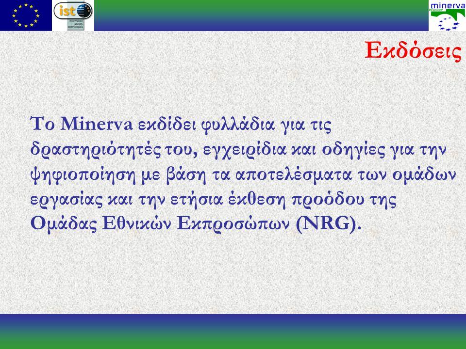 Το φυλλάδιο του Minerva 1 η και 2 η Έκθεση Προόδου της Ομάδας Εθνικών Εκπροσώπων – NRG (2002 και 2003) Τεχνικές Οδηγίες Εγχειρίδιο καλών πρακτικών Κριτήρια ποιότητας για διαδικτυακές πολιτιστικές εφαρμογές Εκδόσεις