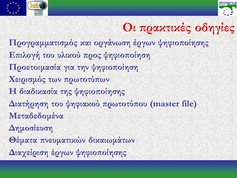 Εγχειρίδιο για την Ποιότητα Πολιτιστικών Ιστοτόπων Handbook for quality in cultural Web sites: improving quality for citizens Ημερίδα της Πάρμα στις 20-21 Νοεμβρίου 2003 Το εγχειρίδιο είναι οργανωμένο σε τέσσερα κύρια τμήματα: –Γενικοί ορισμοί, αρχές και προτάσεις –Εισαγωγή στην ποιότητα: γενικά κριτήρια για εφαρμογές του Παγκόσμιου Ιστού –Ειδικά κριτήρια ποιότητας για πολιτιστικές Διαδικτυακές Εφαρμογές –Παραρτήματα: μέθοδοι πιστοποίησης, περιγραφή οδηγιών, βιβλιογραφία