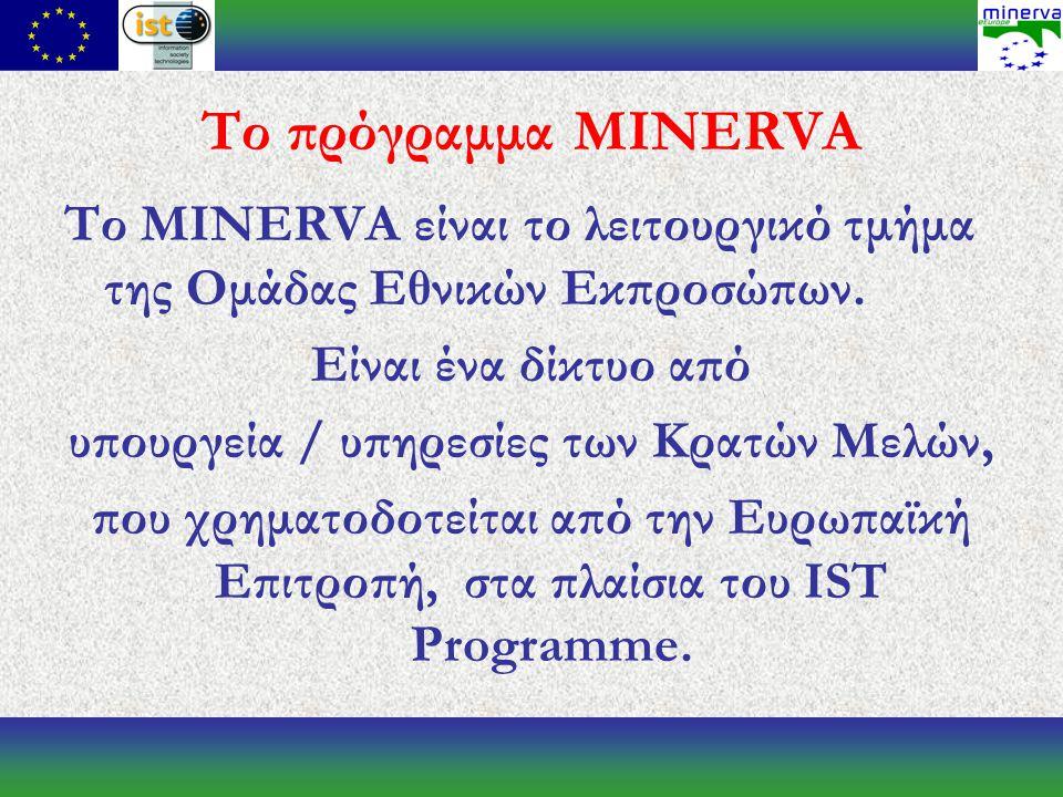 Μέλη του Minerva και του Minerva Plus Αυστρία, Βέλγιο, Γαλλία, Γερμανία, Ελλάδα, Εσθονία, Ηνωμένο Βασίλειο, Ιρλανδία, Ισπανία, Ισραήλ, Ιταλία, Μάλτα, Ουγγαρία, Πολωνία, Πορτογαλία, Ρωσία, Σλοβενία, Σουηδία, Τσεχία, Φινλανδία